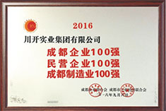 Top 100 Enterprise in Chengdu City