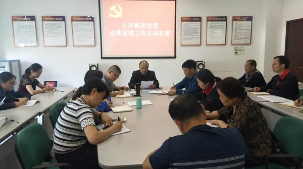 集團黨委召開近期黨建工作布置會
