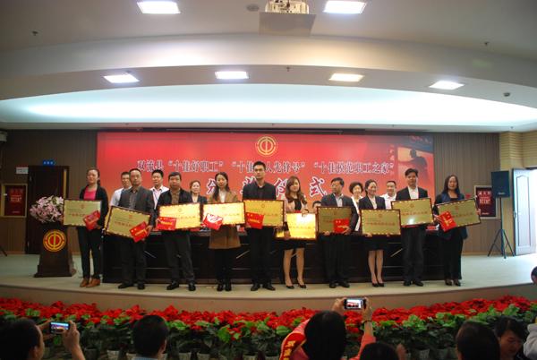 """集团工会荣获 2014年度双流县""""十佳模范职工之家""""荣誉称号"""