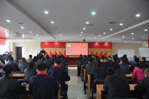 集团党委 组织宣讲学习十八届六中全会精神