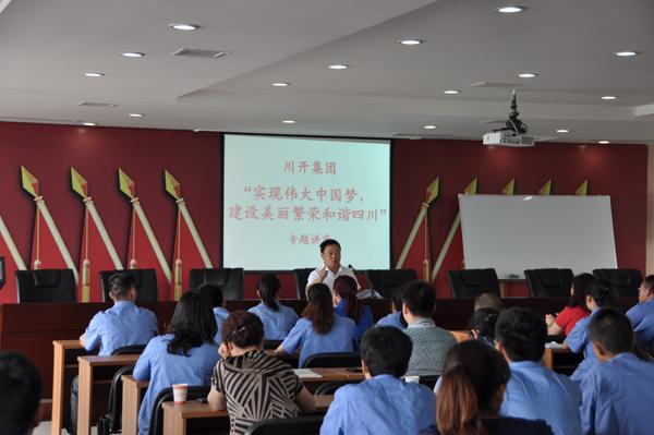 """集团党委组织召开""""中国梦""""主题教育活动学习"""