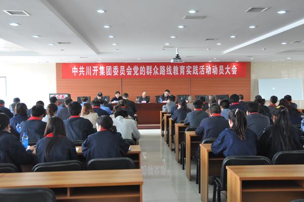 集团党委组织召开党的群众路线教育实践活动动员大会