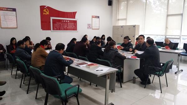 乐动体育app下载ldsport党委召开十九大辅导培训学习