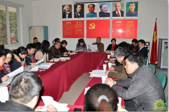 集团党委召开2012年工作布置会