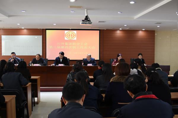 集團召開第三屆第四次職工代表大會