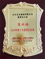 简兴福2016年度十大优秀企业家