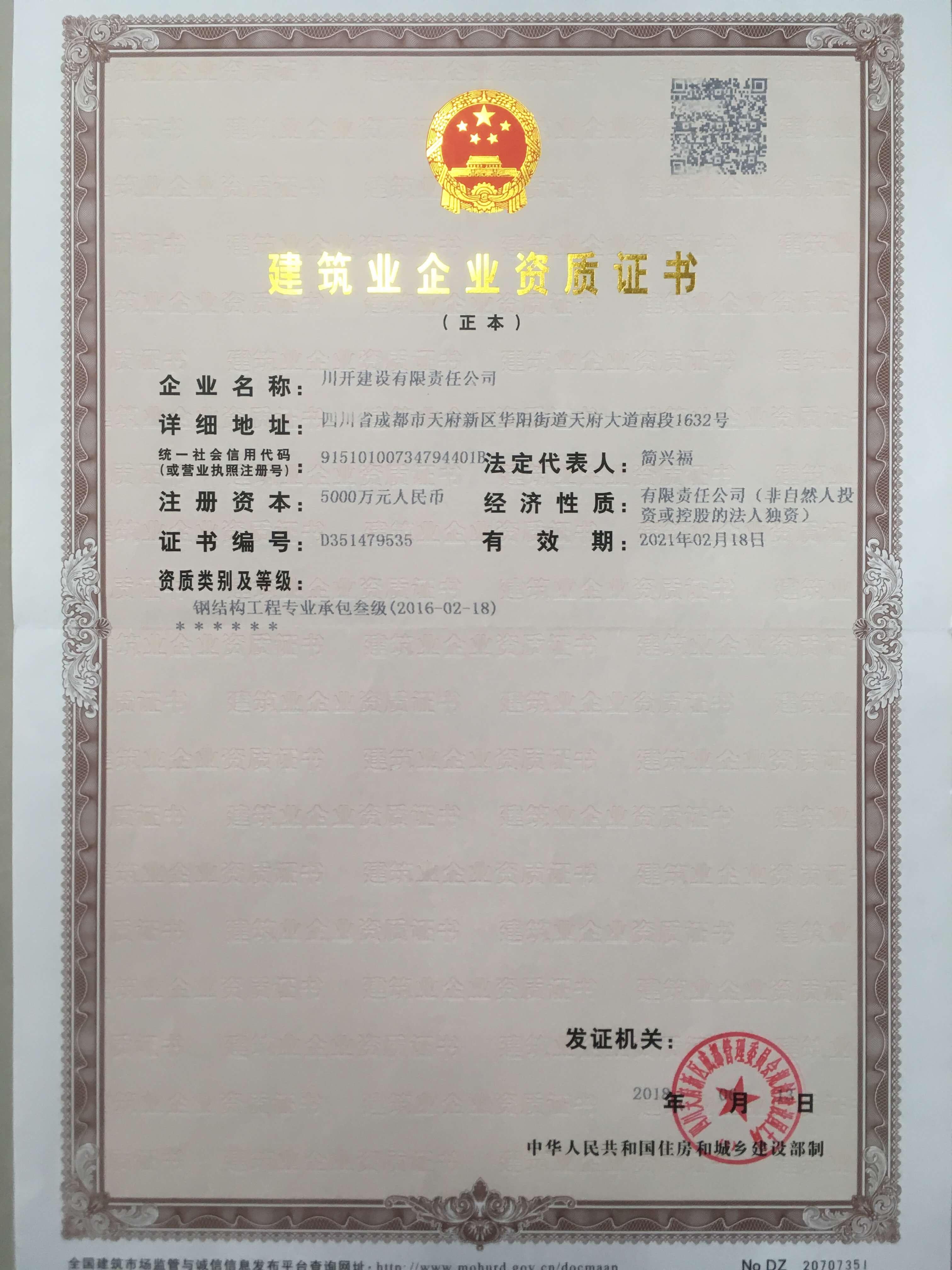 建筑企业资历证书
