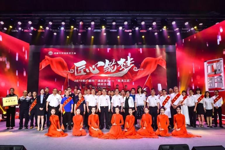 """乐动体育 直播app区总工会举行""""五一""""颁奖活动"""