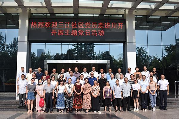 三江社区党员走进英亚国际娱乐开展主题活动