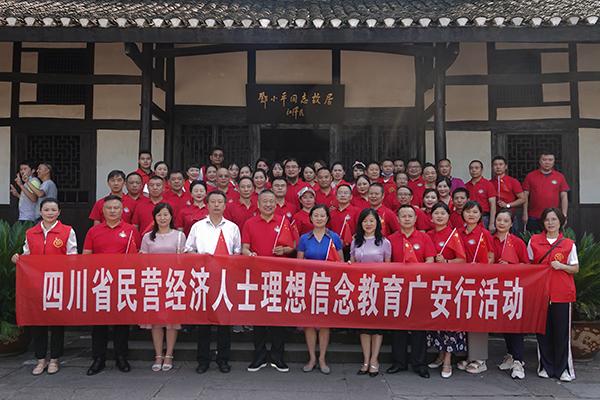 集团党委参加省工商联党建工作学习交流会