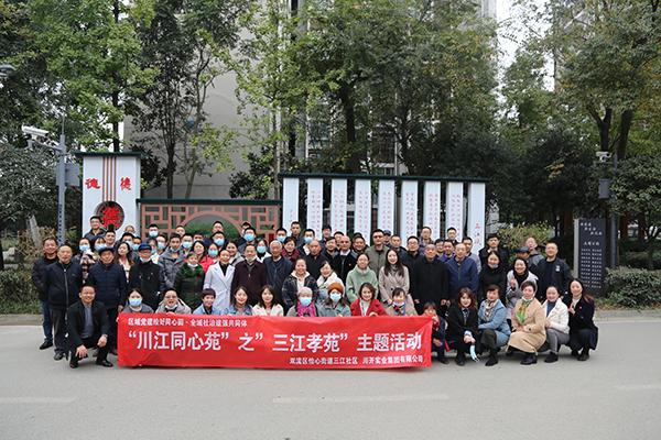 英亚国际娱乐党员、青年走进三江社区开展主题活动