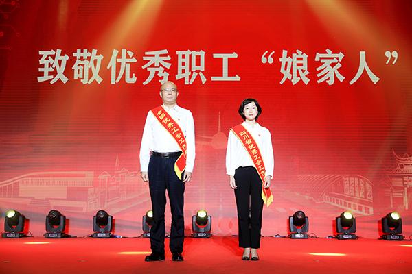 """双流总工会举行""""致敬奋斗者""""颁奖活动"""